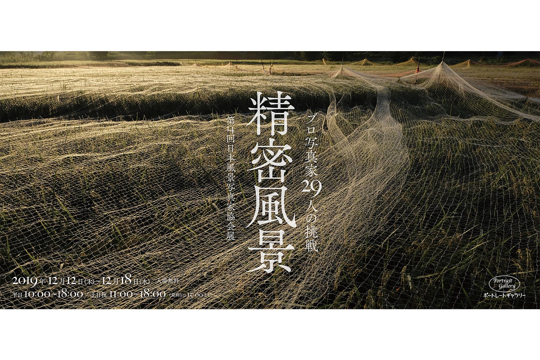 風景写真家 佐藤尚