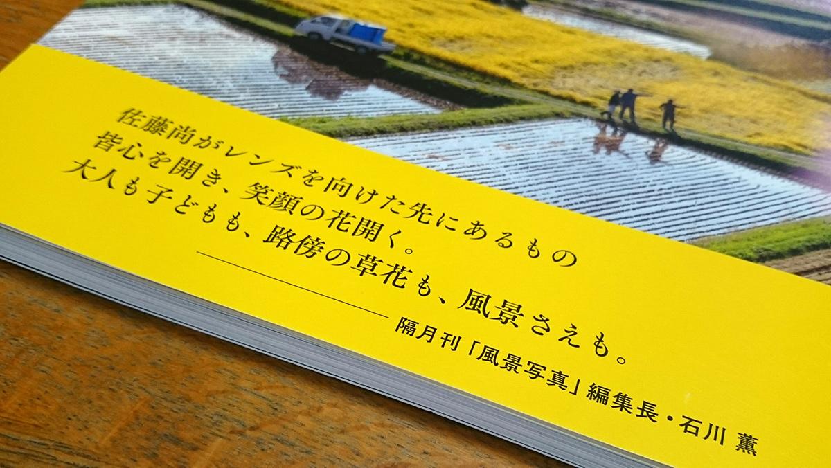 風景写真出版 石川薫