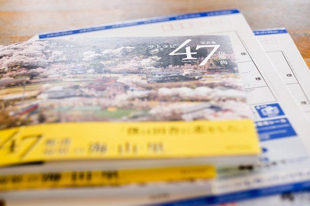 47都道府県の風景写真集