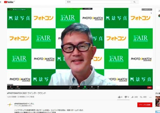 オンライン写真審査イベント