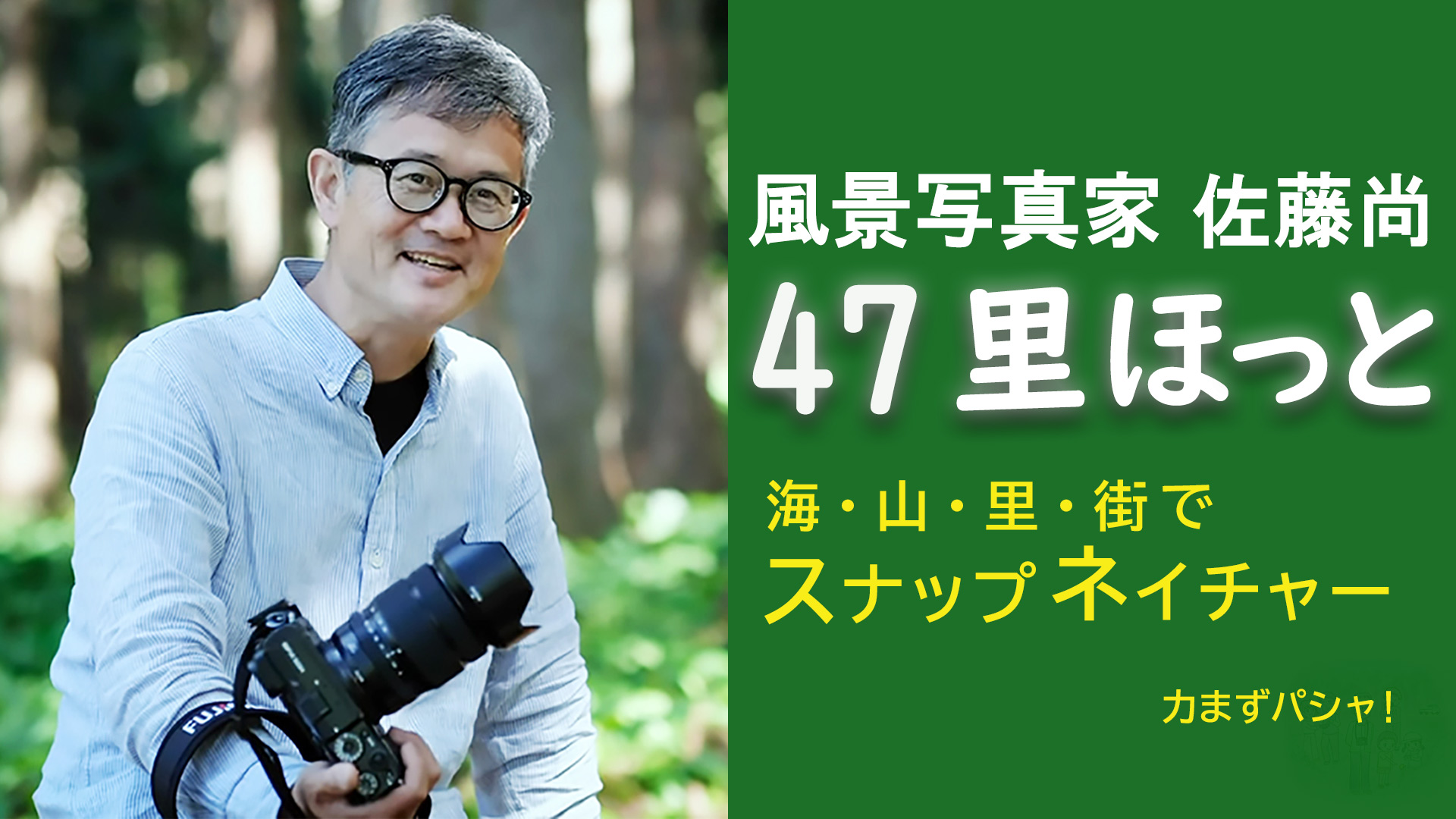 写真家オンラインサロン