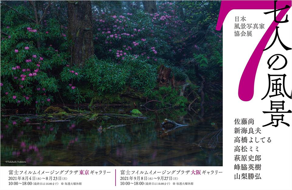 日本風景写真家協会写真展