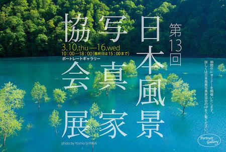 日本風景写真家協会