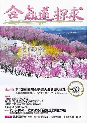 蛇音山の桜
