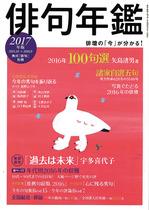2017年版 角川俳句年鑑