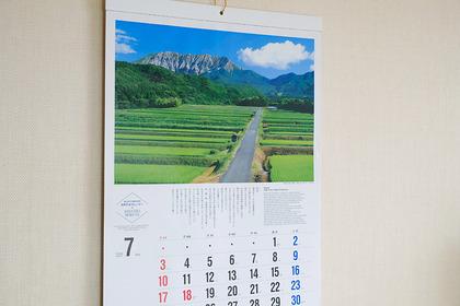 富山和子がつくる日本の米カレンダー