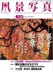 fukei_2014_0910s.jpg