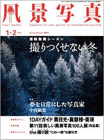 fuukeisyasin20151219.jpg