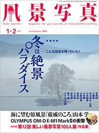 fuukeisyasin201701s.jpg