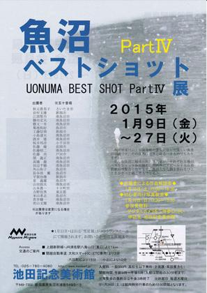 ikeda20141211s.jpg