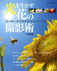 ishii-book1.jpg