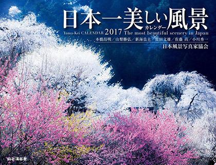 風景写真カレンダー